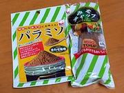 津軽味噌ベースの調味料。パラミソとみそチャップ。