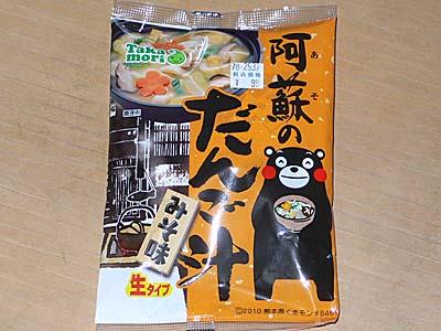 熊本 団子汁 だご汁