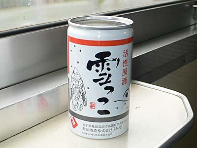 酔仙酒造 ゆきっこ 列車で楽しむ